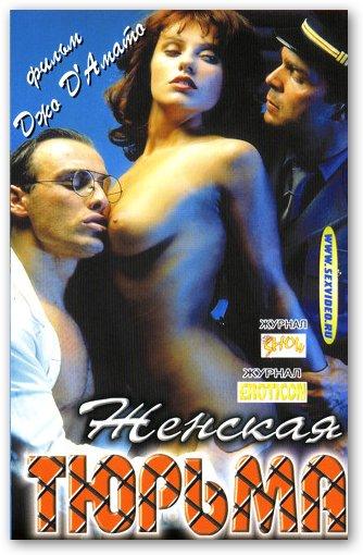 Название: Женская тюрьма/Penitenziario Femminile Год выхода: 1998 Жанр: XXX