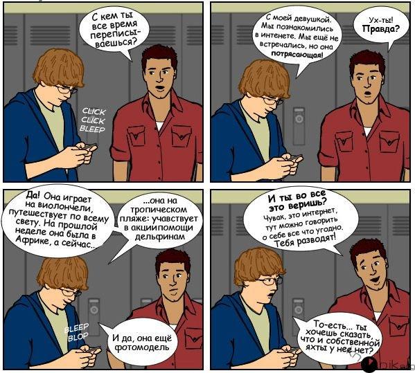 Шутки Про Знакомство По Интернету